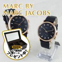 只今もれなくペア腕時計ボックス(リングも収納可能)プレゼント中! こちらは2本セットのペアウォッチで...
