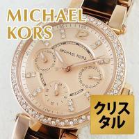 贈り物にも喜ばれるファッションウォッチです。  状態:新品 型番:MK5841  ムーブメント:日本...