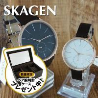 只今もれなくペア腕時計ボックス(リングも収納可能)プレゼント中! 北欧デザインのミニマムでスタイリッ...