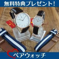 ★ここ数年人気のダニエルウェリントン DW 腕時計のようなシンプル北欧デザイン★  ペア腕時計ボック...