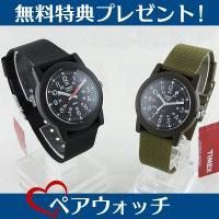 只今もれなくペア腕時計ボックス(リングも収納可能)プレゼント中! 【 国内正規販売店と同じ高品質の時...
