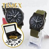 只今もれなくペア腕時計ボックス(リングも収納可能)プレゼント中! 2本どちらもユニセックスモデルなの...