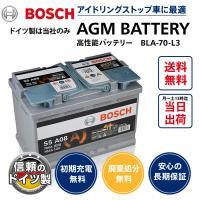 ドイツ製 BOSCH ボッシュ BLACK AGM BLA-70-L3 欧州車用 AGM バッテリー 70A 760CCA 0092S5A080 スタート&ストップ S5 A08 アイドリングストップ 車
