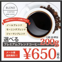 商品内容:プレミアムコーヒー200g ※下記よりいずれかお一つお選び下さい ・ノールブレンド ・モー...