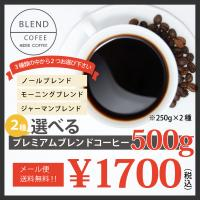 商品内容:プレミアムコーヒー500g ※下記よりいずれかお一つお選び下さい ・ノールブレンド ・モー...