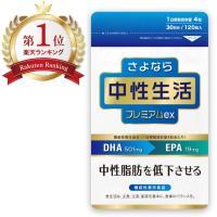 DHA EPA サプリメント サプリ DPA 人気 ランキング おすすめ 中性 ちゅうせい 無添加 しぼう 脂肪 高い 不安を 下げる 低下させる 落とす  [M便 1/4]