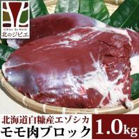 エゾ鹿肉モモ肉業務用 ブロック(不定貫約1.5kg)ジビエ料理/エゾシカ/蝦夷鹿/えぞ鹿/生肉/精肉...