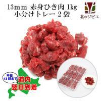 犬用 エゾ鹿 肉生食 赤身ひき肉 1kg (500g12食小分け×2パック) 【犬 おやつ ドッグフード 無添加 国産 エゾシカ ペットフード】