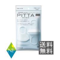 (送料無料)PITTA MASK マスク(3枚入)【ピッタマスク】