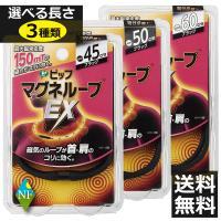 ピップ マグネループEX 高磁力タイプ ブラック (1本入)【45cm、50cm、60cmの3つの長さから選べて送料無料】