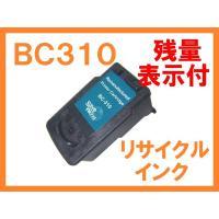 キヤノン BC310互換のリサイクルインク(残量表示付き)   ISO認証工場の互換インク製造メーカ...