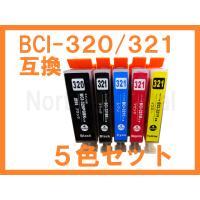キヤノン BCI-320/BCI-321互換インク全5色セット(ICチップ付き)   ISO認証工場...