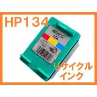 HP134(カラー)互換のリサイクルインクです。   ISO認証工場の互換インク製造メーカーによるリ...