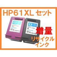 HP61XL互換 リサイクルインク【2個セット】、XL増量タイプ  ISO認証工場の互換インク製造メ...