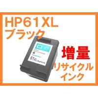 HP61XL(ブラック)互換のリサイクルインク、XL増量タイプ  ISO認証工場の互換インク製造メー...