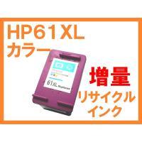 HP61XL(カラー)互換のリサイクルインク、XL増量タイプ  ISO認証工場の互換インク製造メーカ...
