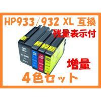 HP933XL/HP932XL互換の最新ICチップ付インク全4色セット (XL増量、残量表示付き) ...