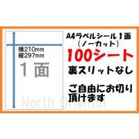 宛名ラベルA4用紙1面×100シートセットです。(100枚分)  カットなしの商品ですので、お好きな...