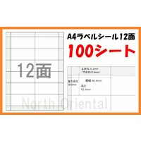 宛名ラベルA4用紙12面×100シートセットです。(1200枚分)  定形外用封筒(角3・角5封筒等...