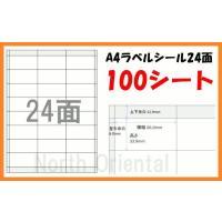 宛名ラベルA4用紙24面×100シートセットです。(2400枚分)  定形封筒の住所宛名に最適です。...