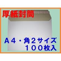 厚紙封筒A4(角2)サイズ100枚セットです。(240mm×332mm)  商品や書類の発送に便利な...