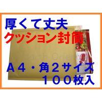 クッション封筒A4サイズ100枚セットです。(外寸:260mm×320mm、内寸:240mm×320...