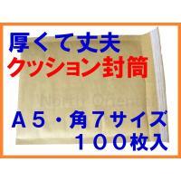 クッション封筒A5・角7サイズ100枚セットです。(外寸:185mm×210mm、内寸:165mm×...