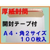 厚紙封筒A4(角2)サイズ100枚セット 【開封テープ付】(240mm×332mm)  商品や書類の...