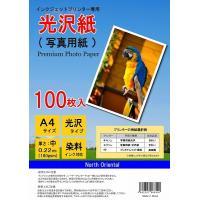光沢紙(写真用紙)中厚 100枚セット  大切な写真や画像を きれいにプリントできる光沢紙(写真用紙...