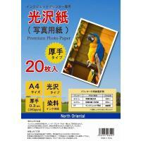 光沢紙(写真用紙)厚手 20枚セット  大切な写真や画像を きれいにプリントできる光沢紙(写真用紙)...