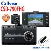 セルスター ドライブレコーダー CSD-790FHG 2台のカメラで前方・後方同時録画 直配線DCコード付き GPS搭載 GPSお知らせ機能 パーキングモード 701222