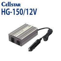 HG-150/12V お車の12Vを家庭の100Vに変換 用途例 AC100V最大消費電力150Wま...