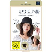折りたためるリバーシブルUV帽子 ブラック×ベージュ UV・紫外線対策 母の日 ギフト