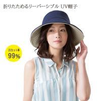 ee1024d81209 折りたためるリバーシブルUV帽子 ネイビー×ベージュ(LD-9640) UV・紫外線対策 母の日 ギフト