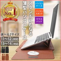 ノートパソコン ケース パソコンケース PCスタンド 11〜14インチ 軽量 衝撃吸収 MacBook おしゃれ ..