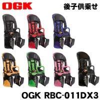 自転車 後ろ子供のせ 子供のせ後ろ チャイルドシート ヘッドレスト 大きい 安心 頑丈 デラックス RBC-011DX3