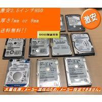 激安 2.5インチSATAハードディスク 250GB(容量選べます) HDD 内蔵 美品 安心保証付 5400rpm メーカー混在 中古 送料無料
