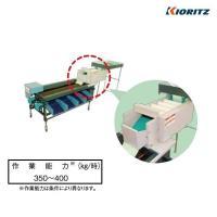 共立 ミニトマト磨機 KNM8L ミニトマト/磨き機/磨き