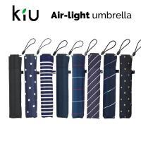 KiU/ワールドパーティーの折りたたみ傘、Air-light。シャフトの一部にカーボン素材を使用した...