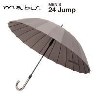 マブのメンズ傘、24本骨ジャンプ傘です。誰も実現できなかった世界初の24本骨ジャンプ傘です。ワンタッ...