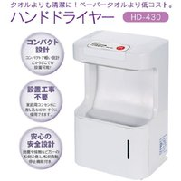 タオルよりも清潔で、ペーパーよりも低コスト! 手を洗ってすぐに清潔乾燥。 コンパクト設計だからどこで...
