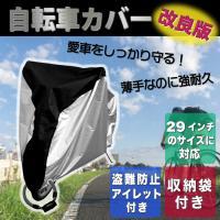改良版 自転車カバー サイクルカバー 29インチ UVカット 風飛び防止 防水 厚手 丈夫 防盗 飛ばない 破れにくい 収納袋付き