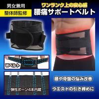 腰ベルト 腰痛ベルト サポーター 骨盤 腰痛 サポートベルト コルセット 通気性抜群 姿勢矯正 ダイエットベルト シェイプアップ 男女兼用