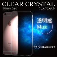 iPhone8/7 iPhone8Plus/7Plus対応、高品質TPU素材のクリアな携帯ケース。 ...