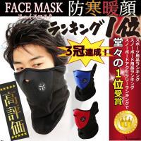 防寒 フェイスマスク マスク ...