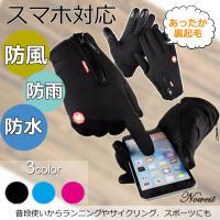 手袋 グローブ 裏起毛 スマホ対応 アウトドア 防寒 防風 メンズ レディース タッチパネル対応