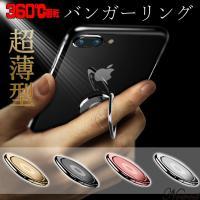 バンカーリング スマホリング ホールドリング iPhone 全機種対応 落下防止 薄型 スマホスタンド  Xperia Galaxy