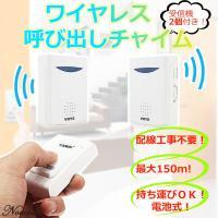 チャイム ワイヤレスインターフォン 呼び出しチャイム ワイヤレス 玄関 無線 ドアチャイム 呼び鈴 送信機1個 受信機2個 セット 電池式
