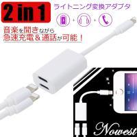 ライトニング 変換アダプタ 2in1 充電 ケーブル iPhone 8 7 X plus データ転送 イヤホン変換 通話機能 音楽再生 アダプター