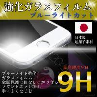 【日本製素材旭硝子製】 iphone ブルーライト ガラスフィルム 全面保護 保護フィルム 目の疲れ軽減 3D iPhoneXR iPhoneXS Max iPhone8 7 6 SE Plus